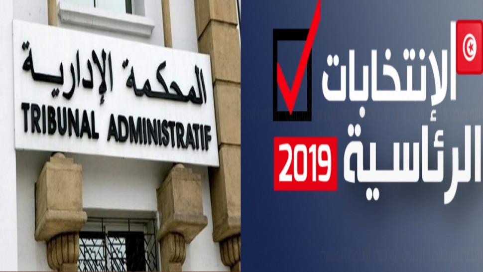 طعون الانتخابات الرئاسية