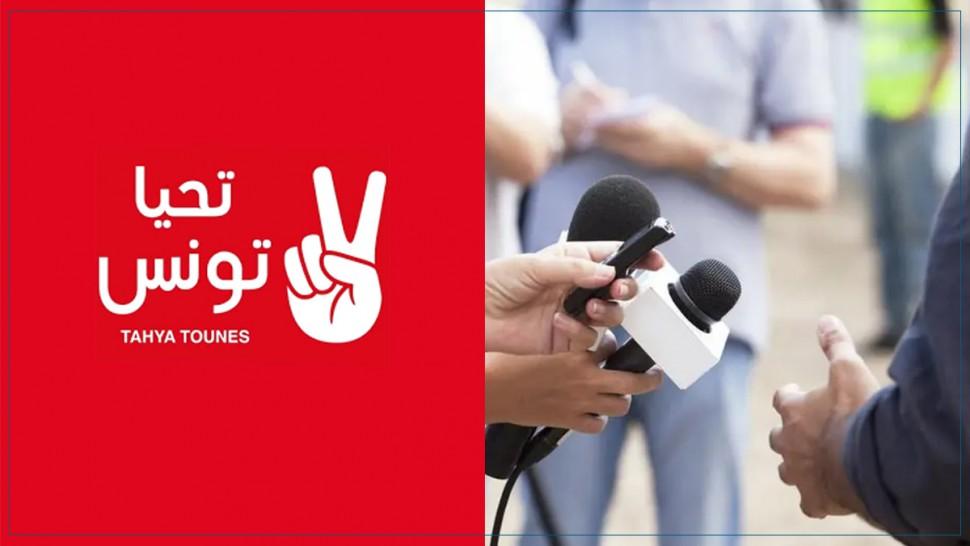 تحيا تونس يدعو إلى اتخاذ الإجراءات القانونية ضد من يهدد الصحفيين