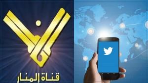 """''تويتر'' يحجب حسابات قناة """"المنار"""" اللبنانية"""