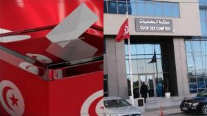 محكمة المحاسبات تدعو المترشّحين للانتخابات الرئاسيّة إلى إيداع الحسابات الماليّة الخاصة بالحملة