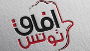 حزب افاق تونس