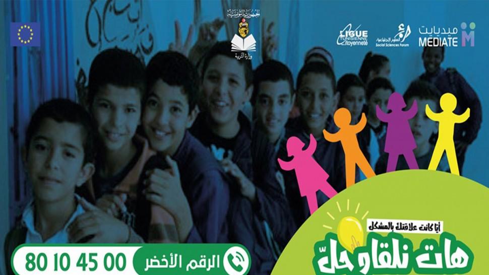 وزارة التربية تطلق رقما مجانيا للتبليغ عن الانتهاكات ضد التلاميذ