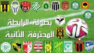 الرابطة المحترفة الثانية لكرة القدم