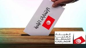 صفاقس :القائمات المقبولة نهائيا للانتخابات البلدية الجزئية بجبنيانة
