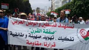 صفاقس: مسيرة شعبية للتنديد بصفقة القرن