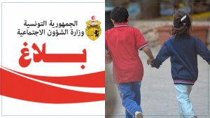 وزارة الشؤون الاجتماعية تلغي المكافآت الممنوحة للعائلات الحاضنة للأطفال