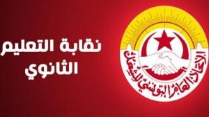 جامعة التعليم الثانوي تصعد الاحتجاجات وتحمل وزارة التربية مسؤولية استشراء العنف