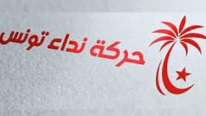 أعلنت لجنة اعداد المؤتمر الاستثنائي التوحيدي لحزب نداء تونس أمس  الخميس عن عقد المؤتمر التوحيدي الاستثنائي للحزب يومي 18 و 19 افريل المقبل.