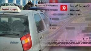 تعليم السياقة في تونس