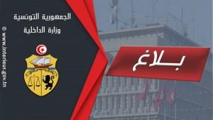بداية من الغد: وزارة الداخلية تتخذ إجراءات قانونية في شأن مستعملي العربات