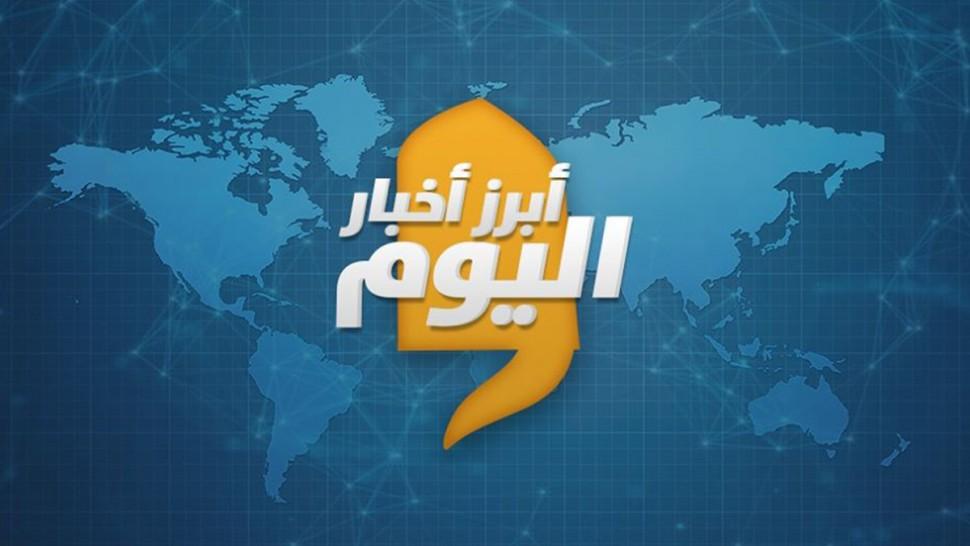 ابرز اخبار اليوم السبت 28 مارس 2020