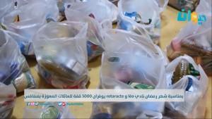 صفاقس : نادي léo و rotaracte يوفران 5000 قفة للعائلات المعوزة