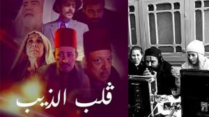 التلفزة التونسية تعرب عن امتثالها للحكم القضائي الذي ينص على عدم بث مسلسل ' قلب الذيب'