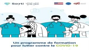 كوفيد19: منظمة 'التّعليم من أجل التوظيف' تطلق المبادرة الوطنية sa7ti.tn