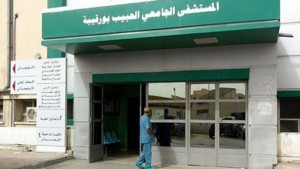 مستشفى الحبيب بورقيبة بصفاقس: رقم أخضر مجاني للحصول على موعد مسبق بالعيادات الخارجية