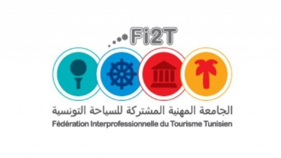 الجامعة المهنية المشتركة للسياحة التونسية