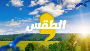 حالة الطقس في ثاني أيام العيد