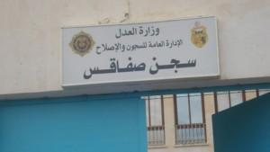 ينفذ أعوان وإطارات السجن المدني بصفاقس وقفة احتجاجية يومية في السجن المدني بالجهة منذ تاريخ 18 ماي الجاري على غرار بقية المؤسسات السجنية.