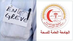 إقرار إضراب عام في قطاع الصحة يوم الخميس 18 جوان 2020
