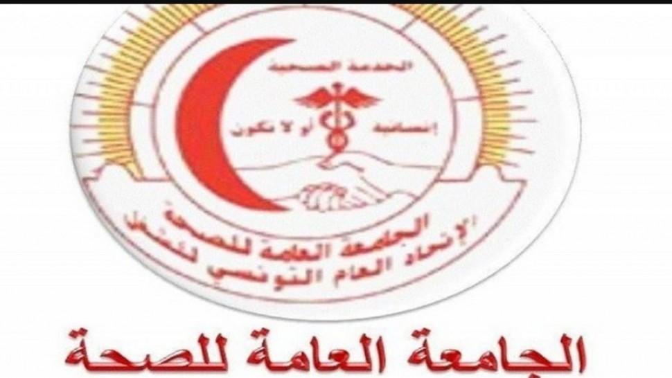 الهيئة الإدارية القطاعية للصحة تدعو الحكومة إلى احترام الاتفاقيات الممضاة
