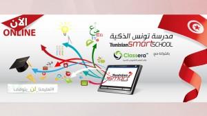 تم إطلاق مبادرة تحت عنوان مدرسة تونس الذكية لفائدة التلاميذ من مختلف أنحاء البلاد للانخراط في التعليم عن بعد وذلك توقيا من تفشي فيروس كورونا.