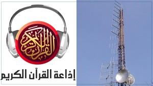 صفاقس : صدور قرار بإزالة معدات البث الخاصة بإذاعة القرآن الكريم