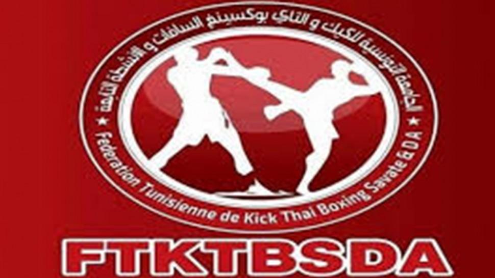 حلّ مكتب الجامعة التونسية للكيك والتاي بوكسينغ