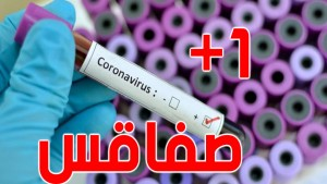 صفاقس فيروس كورونا