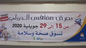 من 15 الى 29 جويلية ...معرض صفاقس الدولي في دورة استثنائية