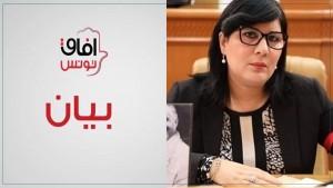 حزب آفاق تونس يعرب عن تضامنه مع عبير موسي في مواجهة أشكال العنف السياسي