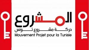 حركة مشروع تونس تندد بالعبارات التي أطلقها الغنوشي في البرلمان