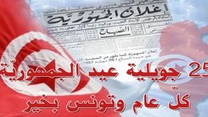 تونس تحي الذكرى 63 لعيد الجمهورية