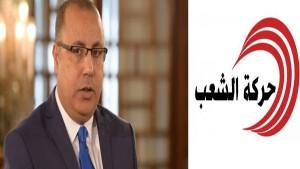 المجلس الوطني لحركة الشعب يعبّر عن ارتياحه لتكليف المشّيشي بتشكيل الحكومة الجديدة