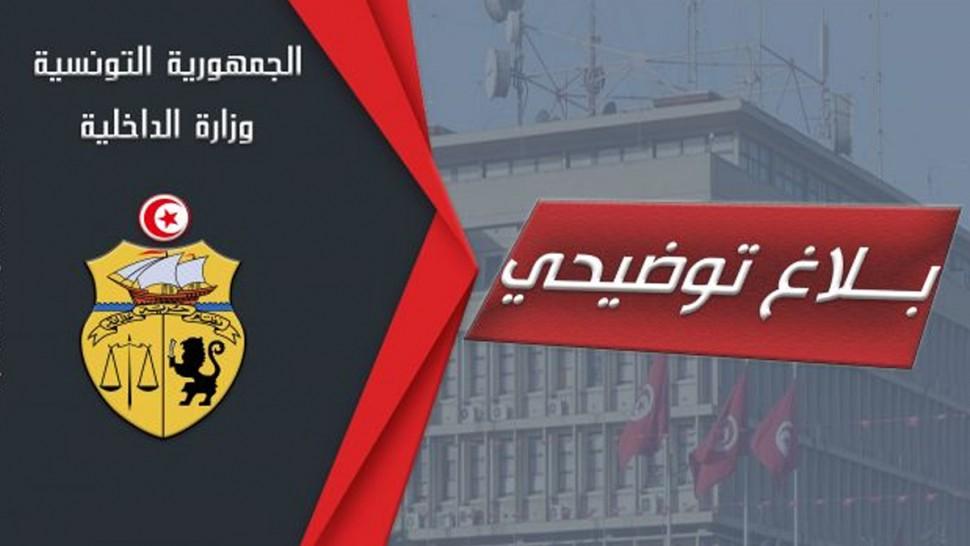 وزارة الداخلية تنفي وجود مخطط إرهابي يستهدف مطعما سياحيا بالحمامات
