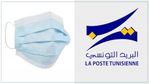 قريبا : موزعات الية للكمامات بمكاتب البريد التونسي