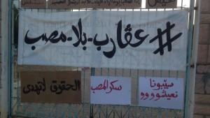 عقارب:عدد من نشطاء المجتمع المدني يهددون بغلق مصب القنة بمفردهم