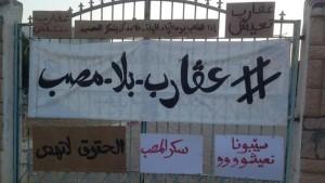 عقارب : اجتماع بوزارة البيئة حول المصب والمعتصمون يهددون بالتصعيد