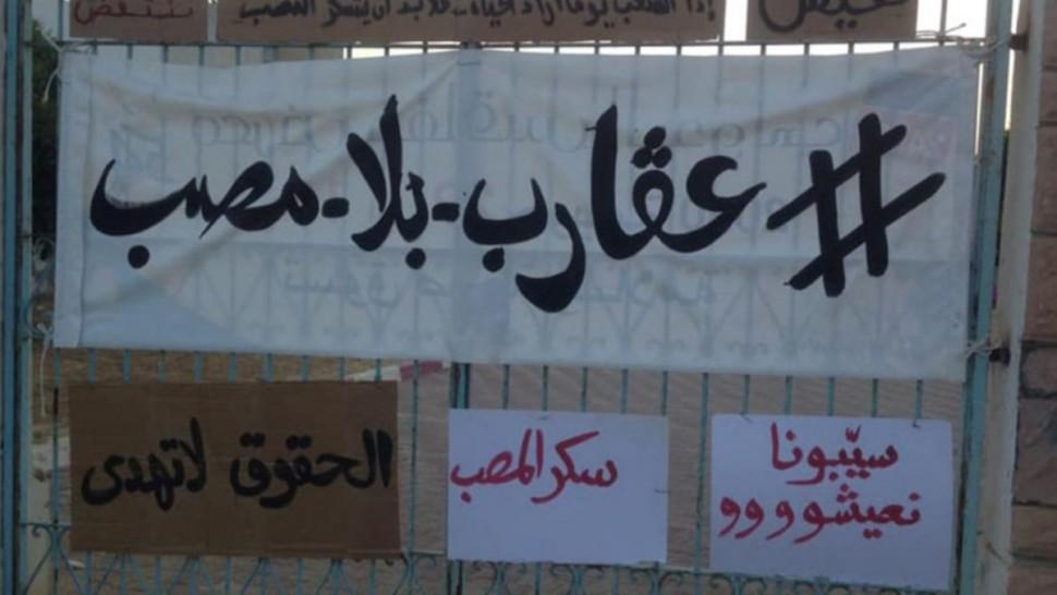 عقارب: استدعاء عدد من المحتجين المطالبين بغلق مصب النفايات للبحث الأمني