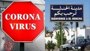 الحنشة: تسجيل 3 إصابات جديدة بفيروس كورونا