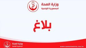 تونس تسجل رقما قياسيا في عدد الإصابات بكورونا