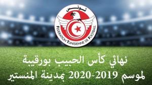 ملعب مصطفى بن جنات بالمنستير يحتضن نهائي كأس تونس لكرة القدم