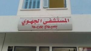 سيدي بوزيد:غلق قسم الأمراض الباطنية بعد إصابة عون صحة بكورونا