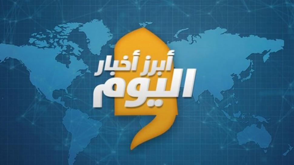 قيس سعيد يشدد على النأي بتونس عن سياسة المحاور... و السعودية تقرر السماح بأداء العمرة