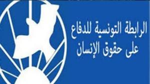 الرابطة التونسية للدفاع عن حقوق الانسان : الاعدام لا يردع و لا يحد من تفشي الجريمة