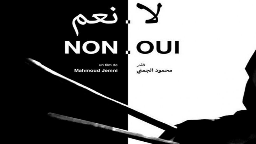 فيلم تونسي