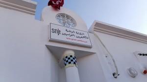 فرع صفاقس سيدي بوزيد لنقابة الصحفيين