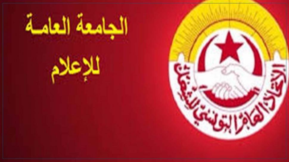 جامعة الاعلام