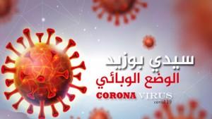 فيروس كورونا سيدي بوزيد