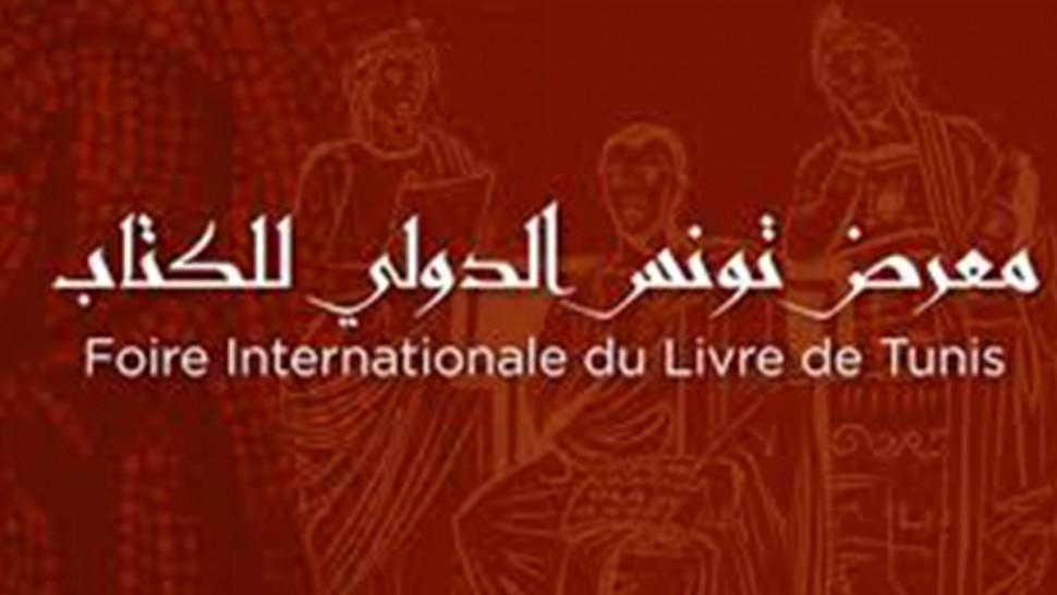 تأجيل معرض تونس الدولي للكتاب