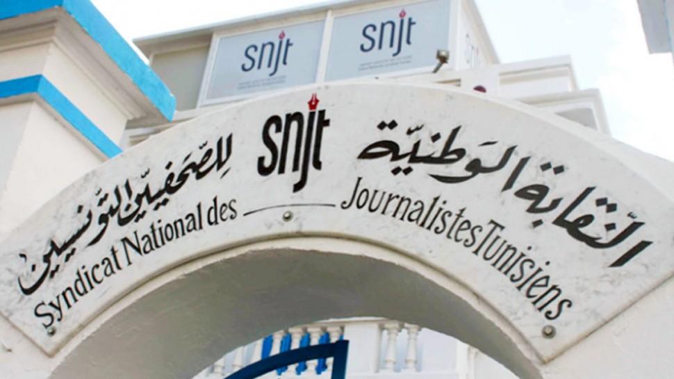 """أعلنت النقابة الوطنية للصحفيين التونسيين """"انسحاب"""" الوفد النقابي من الاجتماع الذي كان من المزمع تنظيمه مع رئاسة الحكومة وتعليق """"المفاوضات"""" معها إلى حين """"تغيير منهجها التفاوضي المعتمد"""" وفق ما جاء في بيان نشرته اليوم الأربعاء النقابة على صفحتها الرسمية بالفايسبوك."""